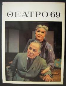 ΘΕΑΤΡΟ 69-1