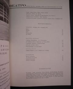 ΘΕΑΤΡΟ 69-2