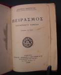 Ξενόπουλος-Πειρασμός2