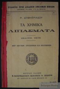 Δημητριάδης-Χημ.Λ.