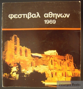 Φεστιβ.Αθην.1969