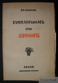 Αποστολίδης-Συμπληρ.
