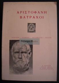 Αριστοφάνης-Βάτραχοι