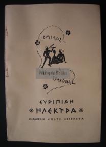 Ευριπίδης-Ηλέκτρα (Λειβ.)