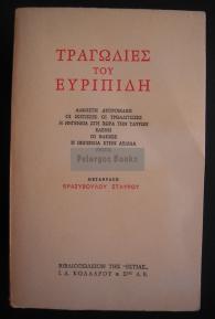 Ευριπίδης-Τραγωδ.(Σταύρου)