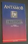 Αντάμοβ1