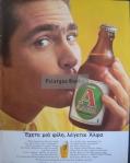 Ποτά-Μπύρα Άλφα