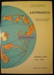 Καραμηνάς-Αστρολ.1