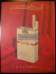Τσιγάρα-Παλλάς