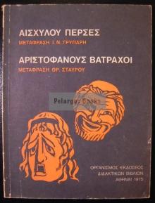Αισχύλος-Αριστοφάνης