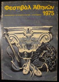 Φεστ.Αθ.1975