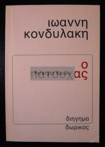 Κονδυλάκης-Πατ.