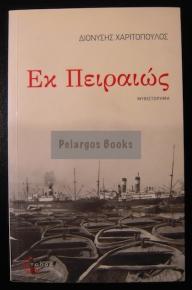 Χαριτόπουλος-Εκ Πειραιώς