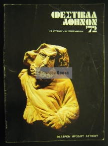 Φεστ.Αθ.1972