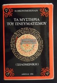 Οικονομόπουλος