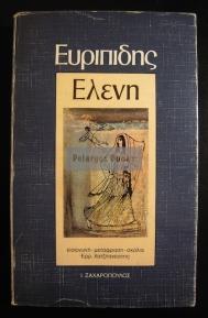 Ευριπίδης-Ελένη