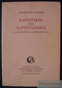 Καρυωτάκης+Καρυωτακισμός