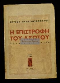 Παναγιωτόπουλος-Επιστρ.