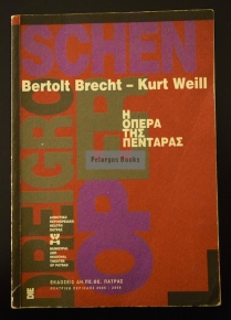 ΔΗΠΕΘΕ Πάτρας-Brecht