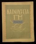 Χονδρόπουλος1