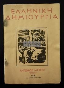 Ελληνική Δημ.-108