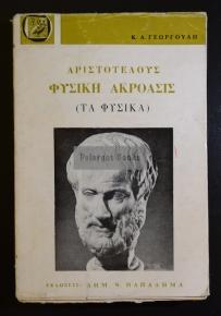 Αριστοτέλης-Φυσ.Ακρ.