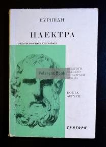 Ευριπίδης-Ηλέκτρα (Γρηγ.)