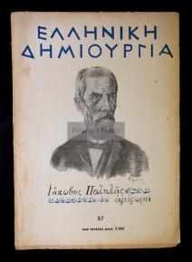 Ελληνική Δημ.-57
