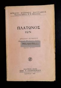 Πλάτων-Ίων