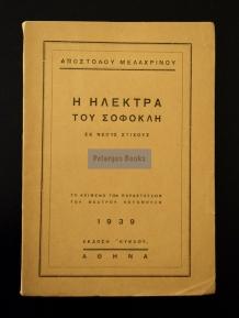 Σοφοκλής-Ηλέκτρα (Μελ.)