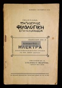 Σοφοκλής-Ηλέκτρα (Παγκ.Φ.Εγκ.)