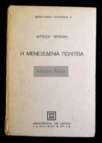 Τερζάκης-Μενεξ.πολ.