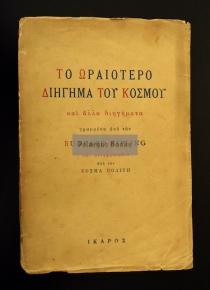 Kipling-Ωρ.διήγ.