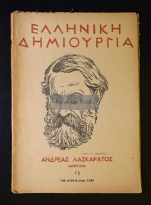 Ελληνική Δημ.-73