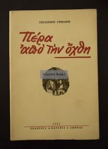 Γρηγόρης-Πέρα