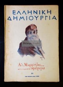 Ελληνική Δημ.-64