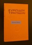 Ευριπίδης-Ιππόλ.1
