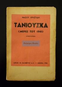 Χρηστίδης-Τανιούσκα