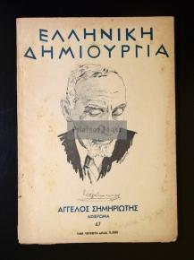 Ελληνική Δημ.-67