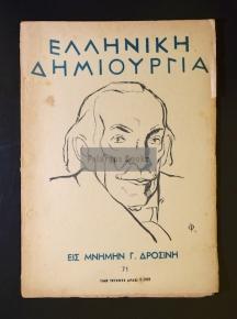 Ελληνική Δημ.-71