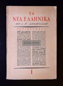 Τα Νέα Ελληνικά-1