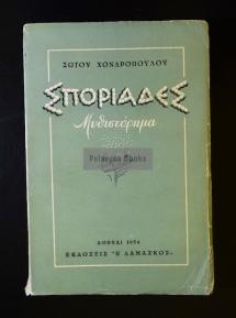 Χονδρόπουλος-Σποριάδες