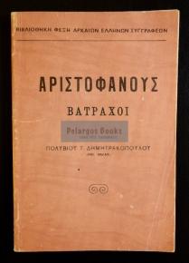 Αριστοφάνης-Βάτραχοι (Pol)