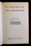Αριστοφάνης-Κωμωδ.2