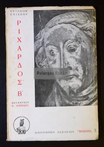 Σαίξπηρ-Ριχάρδος Β΄