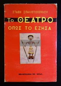 Σπηλιωτόπουλος-Θέατρο