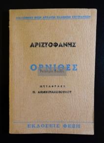 Αριστοφάνης-Όρνιθες