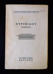 Ευριπίδης-Ηλέκτρα