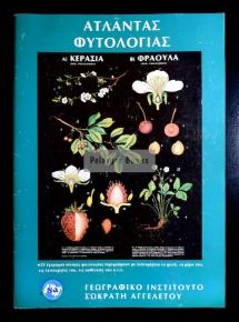 Άτλαντας Φυτολογίας