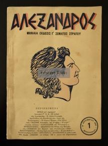 """Περιοδικό """"Αλέξανδρος"""" / Αρ. 1, 1960"""